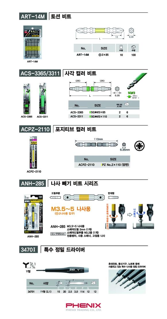 ANEX_신제품2.jpg